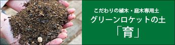 2代目ができました!植木・庭木専用土グリーンロケットの土「育」