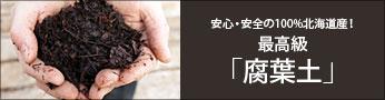 安心・安全の100%北海道産!最高級腐葉土