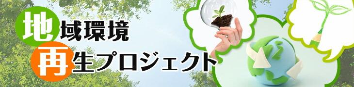 地域環境再生プロジェクト