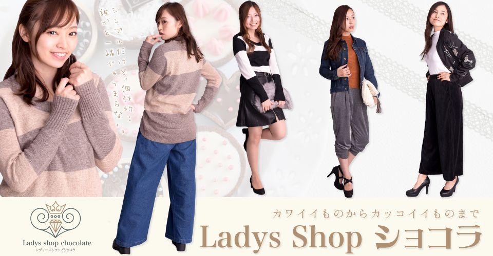 ladys shop ショコラ