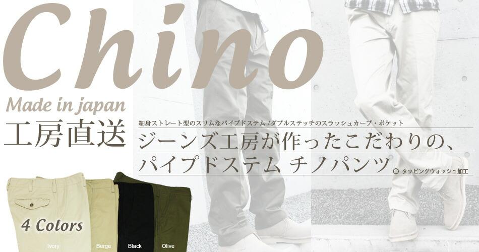 CHINO-P1.JPG - 125,818BYTES