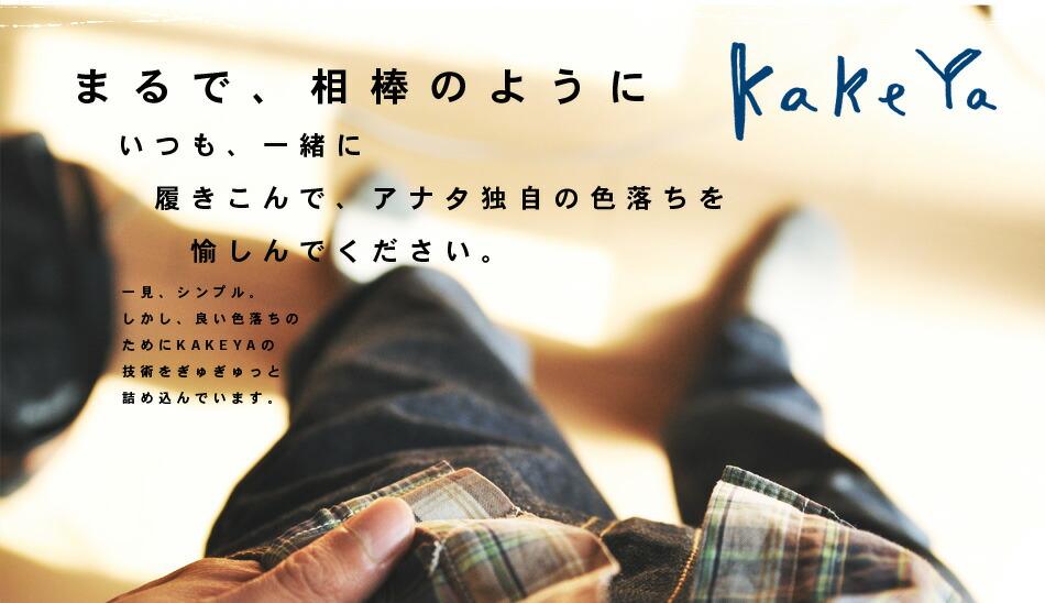 KAKEYA-JEANS-P1CC_03.JPG - 113,447BYTES