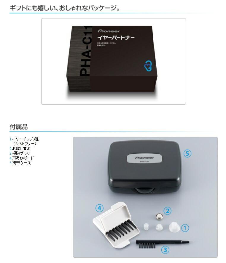 pha-c11d3.jpg