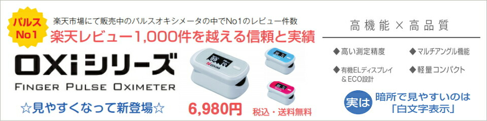 OXIシリーズ