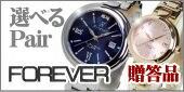 フォーエバー・ペア時計