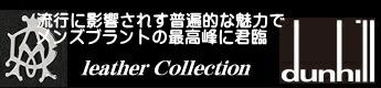 ダンヒル・革コレクション