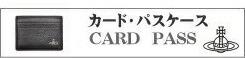 カードパス