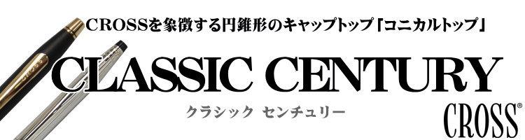 CLASSIC CENTURY クラシック センチュリー