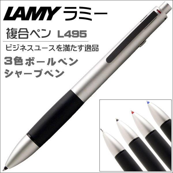 ラミー 複合筆記具 フォーペン