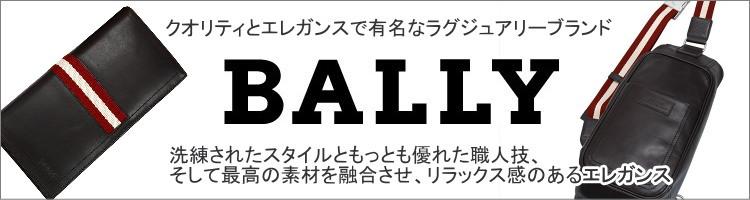 【BALLY】バリー
