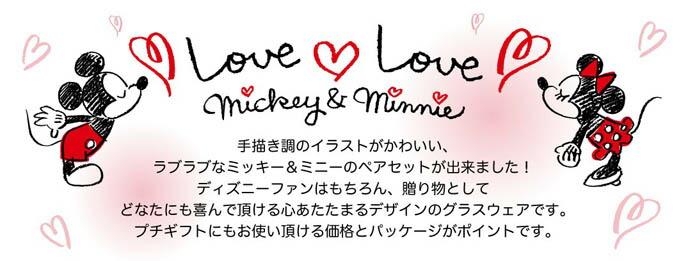 楽天市場lovelove ミッキーマウスミニーマウス ギフトセット小鉢