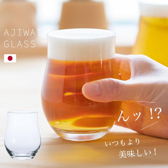 味わいグラス