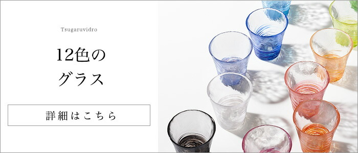 12色グラス単品