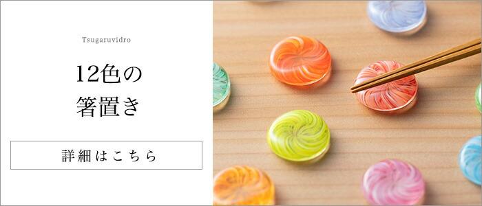 12色箸置き