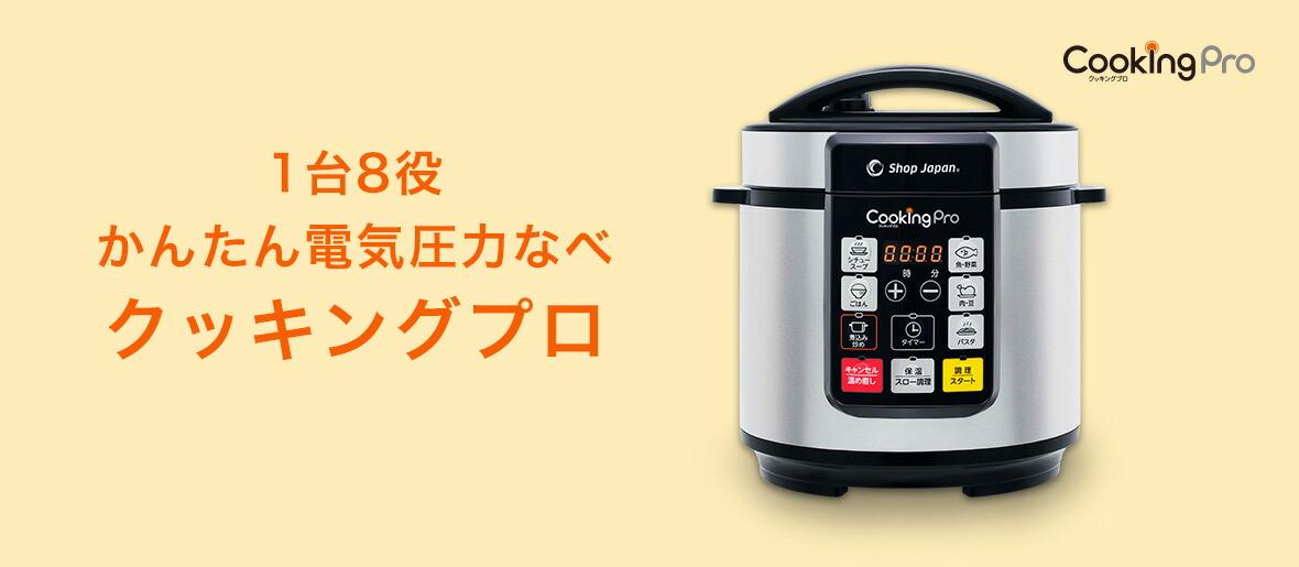 鍋 ショップ ジャパン 電気 圧力 ショップジャパン 電気圧力鍋|CKP001KD|[通販]ケーズデンキ