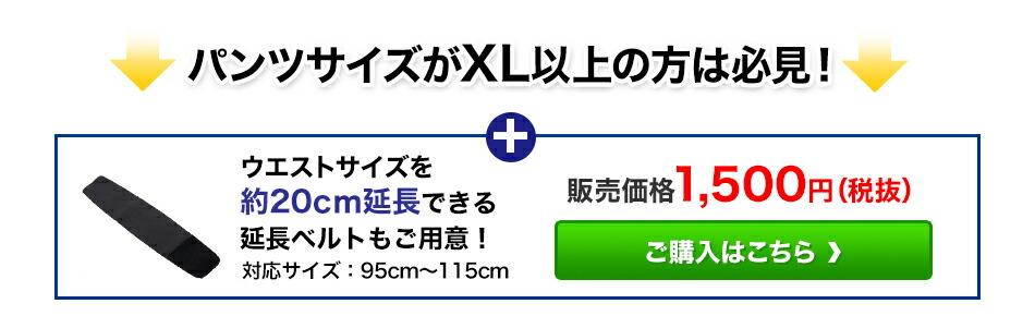 パンツサイズがXL以上の方は必見!