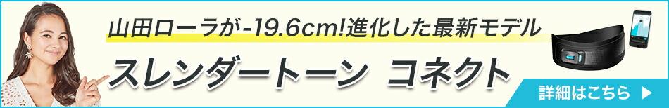 山田ローラが-19.6cm!進化した最新モデル
