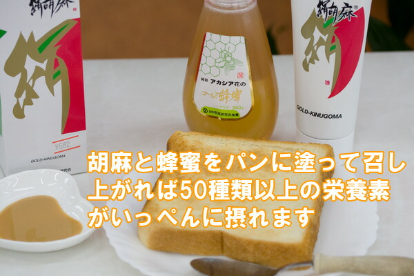 Sesame honey of the recommended gold silk sesame and acacia honey of the manager