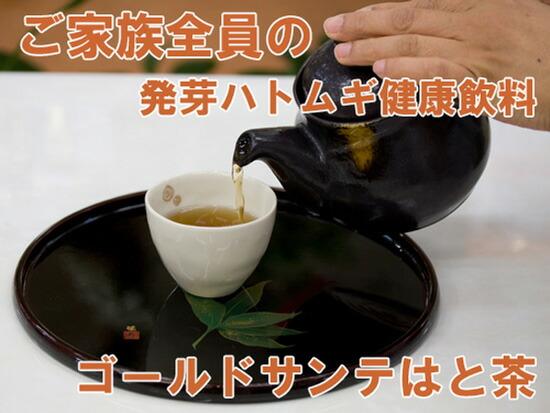 国産発芽はと麦のゴールドサンテはと茶