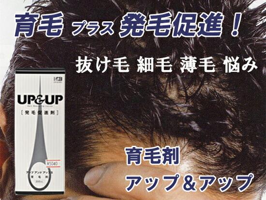 育毛 発毛 発毛促進剤UP&UP。抜け毛痒み脂臭い頭皮悩みに/初回送料無料