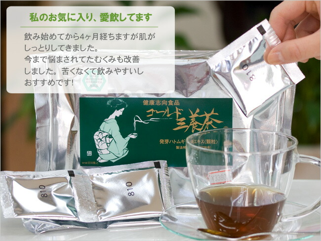 Dissolving it is simple to hot water; germination はとむぎ extract domestic in gold 三養茶