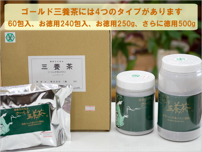 Gold 三養茶 60 enter, and it is with 240 packs, and there are entering 250 g, entering 500 g