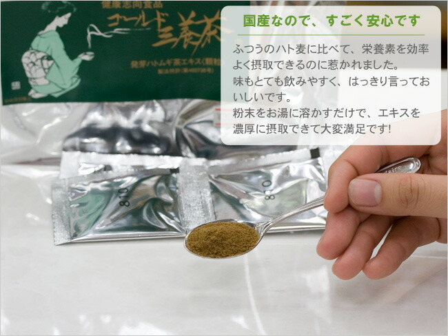 Gold 三養茶 of the domestic germination dove wheat extract powdery type