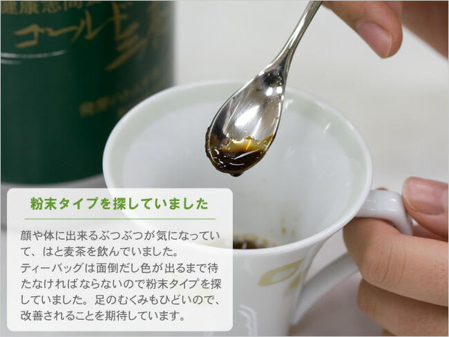 It is easy to use gold 三養茶 by germination はとむぎ extract, a powdery type