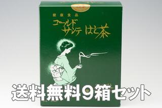ゴールドサンテはと茶9箱セットは送料無料