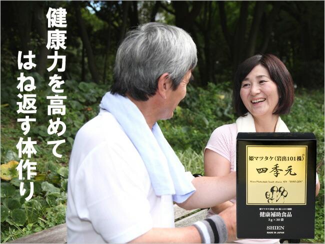 岩出菌学の101株姫マツタケ 四季元 免疫強化食品
