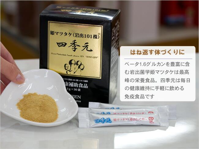 姫マツタケ四季元は飲みやすい粉末タイプの免疫食品