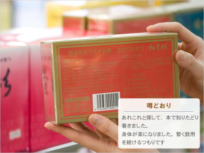 雲南紅豆杉エキス粒1箱90袋入り8万5050円が一番人気です。最安値の紅豆杉 ガン、リュウマチ、花粉対策、c型、肝臓