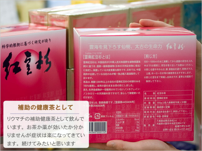 雲南紅豆杉エキス粒1箱90袋入り8万5050円が一番人気です。最安値の紅豆杉 ガン、リュウマチの悩み。
