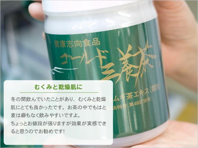粉末タイプの国産発芽ハトムギ茶 ゴールド三養茶250g