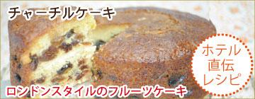 チャーチルケーキ