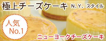 極上チーズケーキ N.Y.スタイル