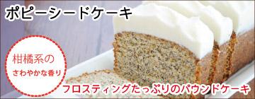 ポピーシードケーキ