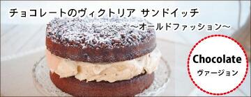 チョコレートのヴィクトリアサンドイッチ
