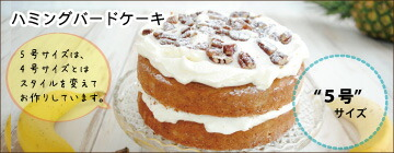 ハミングバードケーキ 5号