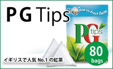 PG ティップス 80