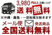 3980円送料無料お知らせ