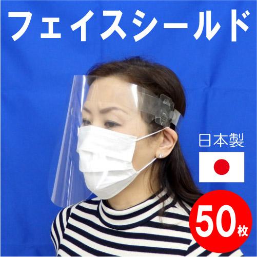 フェイスシールド フェイスガード 日本製 調整可能 大人 子供 フリーサイズ 飛沫防止 飛沫感染対策