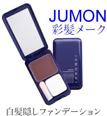 ジュモン 彩髪 メーク ファンデーション