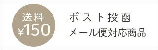 メール便150円