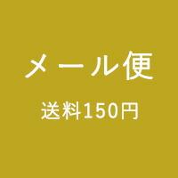 メール便送料150円商品