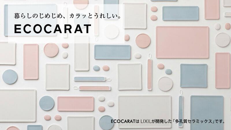 ecoエコカラットシリーズ