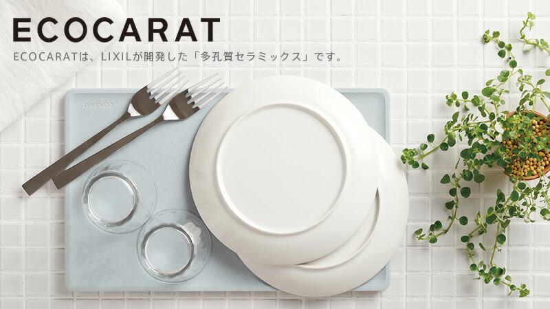 ECOCARAT(エコカラット)シリーズ