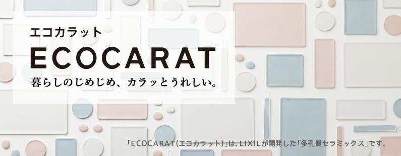 「ECOCARAT(エコカラット)」シリーズ
