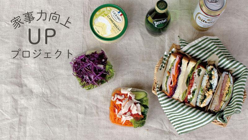 家事力向上プロジェクト「サンドイッチ・おにぎらず作りに挑戦!」