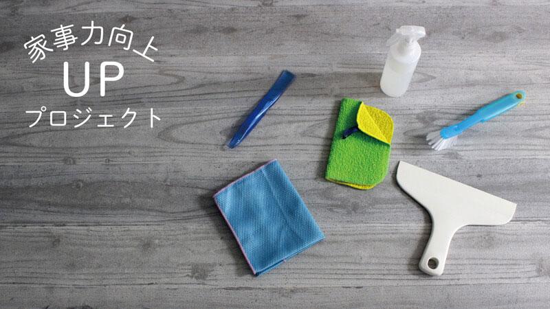 家事力向上プロジェクト11 教えて!カジーさん お風呂の水垢編